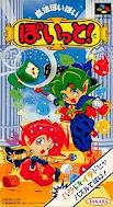 魔法ぽいぽいぽいっと タカラ スーパーファミコン SFC版