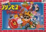 田代まさしのプリンセスがいっぱい エピックソニー ファミコン FC版