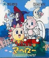 太陽の天使マーロー テクノスジャパン ゲームボーイ GB版