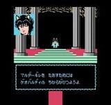 アウトランダーズ ビクター音楽産業 ファミコン FC版