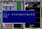 アルシャーク ビクターエンターテインメント PCエンジン PCE版