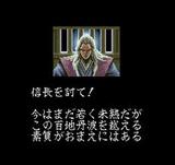 スーパー伊忍道 打倒信長 スーパーファミコン SFC版レビュー・ゲームソフト攻略法サイト・HP・評価・評判・口コミ