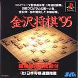 金沢将棋95 PS