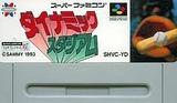 ダイナミックスタジアム サミー スーパーファミコン SFC版