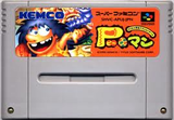 Pマン ケムコ スーパーファミコン SFC版
