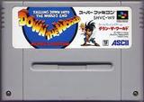 ダウンザワールド アスキー スーパーファミコン SFC版