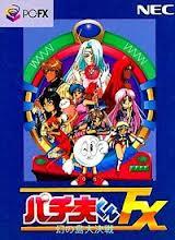 パチ夫くんFX 幻の島大決戦 NECホームエレクトロニクス PC-FX版