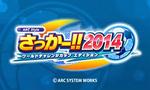 ARC STYLE: さっかー!!2014