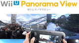 Wii U パノラマビュー