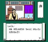 赤龍王 サン電子 ファミコン FC版