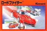 ロードファイター コナミ ファミコン FC版