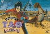 TAOタオ〜道〜 バップ ファミコン FC版