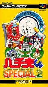 パチ夫くんスペシャル2 ココナッツジャパン スーパーファミコン SFC版