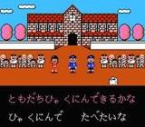 カラオケスタジオVol.1 トップヒット20 バンダイ ファミコン FC版