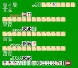 4人打ち麻雀 任天堂 ファミコン FC版