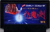 ジーキル博士の彷魔が刻 東宝 ファミコン FC版