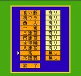 プロフェッショナル麻雀悟空 アスキー ファミコン FC版