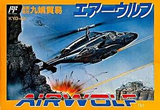 エアーウルフ 九娯貿易 ファミコン FC版