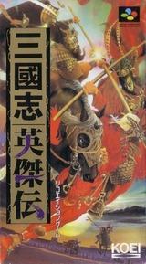 三國志英傑伝 光栄 スーパーファミコン SFC版