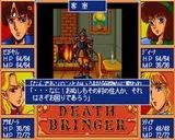 デスブリンガー 日本テレネット PCエンジン PCE版
