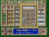 馬券錬金術 ケイエスエス スーパーファミコン SFC版 5