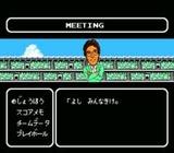 エモやんの10倍プロ野球 ヘクト ファミコン FC版
