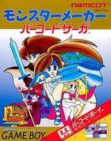 モンスターメーカー バーコードサーガ ナムコ ゲームボーイ GB版