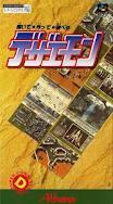 デザエモン アテナ スーパーファミコン SFC版