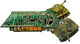 AR COMBAT DiGiQエーアールコンバット デジキュー -ともだち戦車隊-