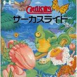 サーカスライド ユニポストオブジャパン PCエンジン PCE版