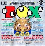 CD−ROMマガジン ウルトラボックス創刊号 ビクター音楽産業 PCエンジン PCE版
