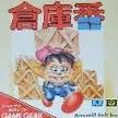 倉庫番 リバーヒルソフト ゲームギア GG版
