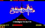 ドラゴンバスター アーケード