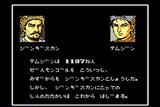 蒼き狼と白き牝鹿ジンギスカン 光栄 ファミコン FC版