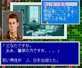J.B.ハロルド殺人倶楽部Murder Clubマーダークラブ ハドソン PCエンジン PCE版