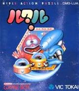 ルクル ビック東海 ゲームボーイ GB版