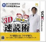 両目で右脳を鍛える3D速読術 3DS