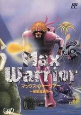 マックスウォーリアー惑星戒厳令 バップ ファミコン FC版
