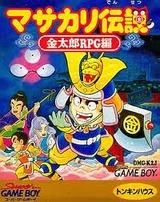 マサカリ伝説金太郎RPG編 トンキンハウス ゲームボーイ GB版