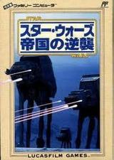 スターウォーズ帝国の逆襲 ビクター音楽産業 ファミコン FC版