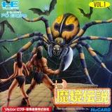 魔境伝説 ビクター音楽産業 PCエンジン PCE版