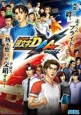 頭文字D ARCADE STAGE 7 AA X(イニシャルディー アーケードステージ セブン ダブルエース クロス) アーケード版 ゲームセンター