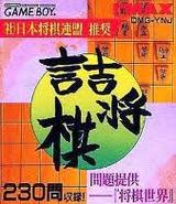 詰将棋 問題提供「将棋世界」 アイマックス ゲームボーイ GB版