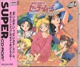 美少女戦士セーラームーン コレクション バンプレスト PCエンジン PCE版