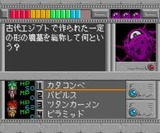 クイズアベニュー3 NECアベニュー PCエンジン PCE版