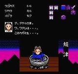 暗黒神話ヤマトタケル伝説 東京書籍 ファミコン FC版