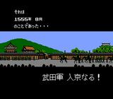 武田信玄2 ホットビィ ファミコン FC版