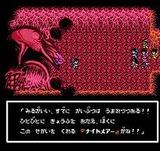 ラディア戦記 黎明編  テクモ ファミコン FC版