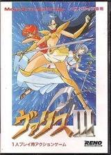 ヴァリス�3 日本テレネット メガドライブ MD版