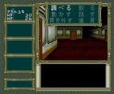 ラプラスの魔 ヒューマン PCエンジン PCE版